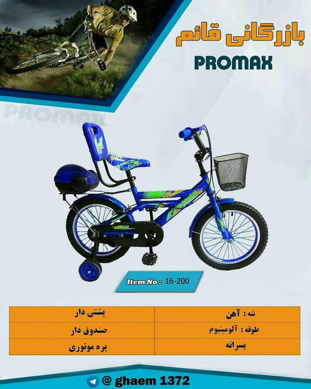 دوچرخه 12 Promax
